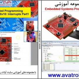 مجموعه آموزش Embedded Systems Programming