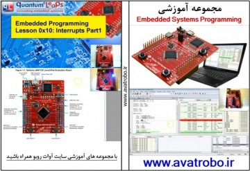 مجموعه آموزشی embedded systems programming