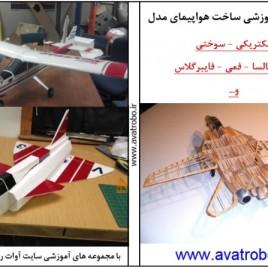 مجموعه آموزش ساخت هواپیمای مدل