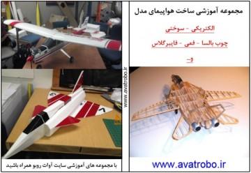 مجموعه آموزشی هواپیمای مدل