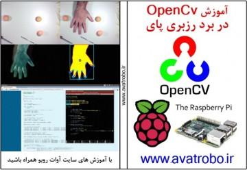 آموزش opencv در برد رزبری پای