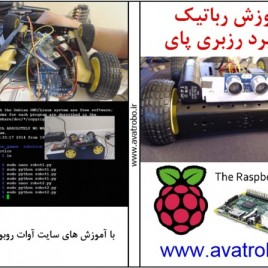 آموزش رباتیک در برد رزبری پای توسط پایتون