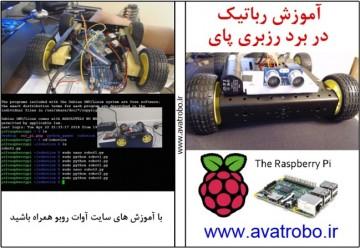 آموزش رباتیک در برد رزبری پای
