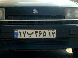 تشخص پلاک خودرو ایرانی با متلب