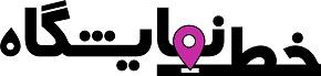 خط نمایشگاه - سایت جامع اطلاع رسانی و بازدید مجازی نمایشگاه ها