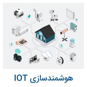 هوشمند سازی و IOT